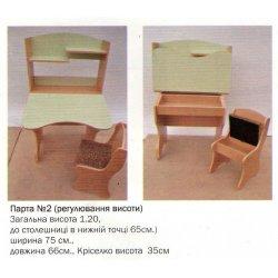 Парта № 2 (с регулировкой высоты) + стул