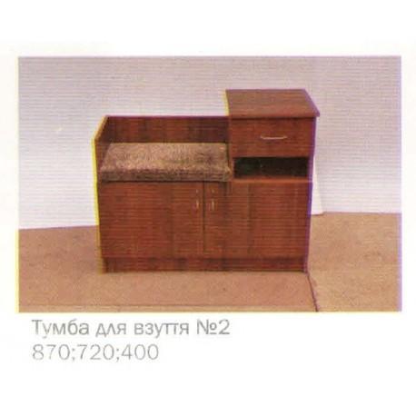 Тумба для обуви с дверками и 1 ящиком