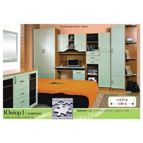 Юниор 1 (МДФ) Набор мебели для детской комнаты