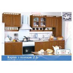 """Кухня """"Карина"""" 2,6 м + пенал"""