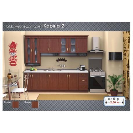 """Кухня """"Карина 2"""" 2600 мм"""