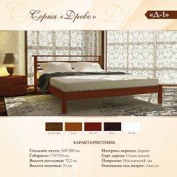 Кровать деревянная Д-1 (Гармония)