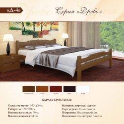Деревянная кровать Д-4 в Одессе