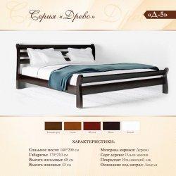 Деревянная кровать Д-5 венге фото