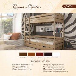Кровать двухъярусная деревянная Д-7 Гармония