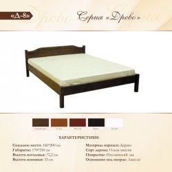 Кровать деревянная Гармония Д-8 фото