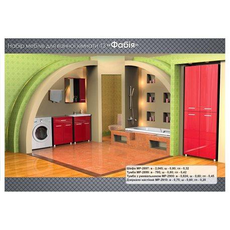 """Набор мебели для ванной комнаты """"Фабия"""" (комплект 2)"""