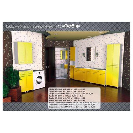 Мебель в ванной комнаты Фабия фото
