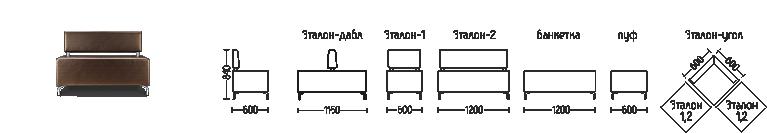 Схема модулей офисного дивана Эталон